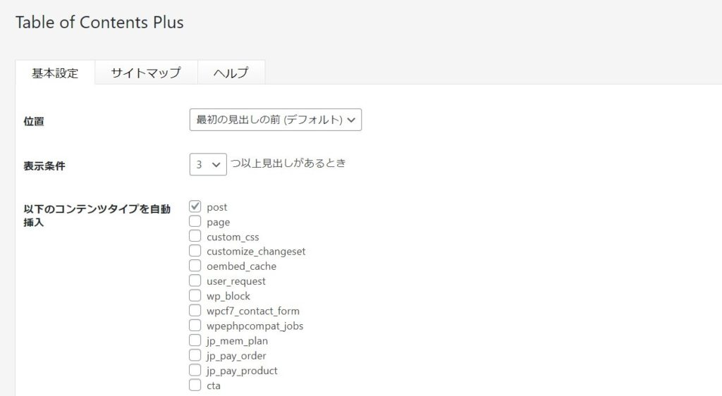Table of Contents Plus 設定