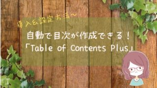 Table of contents Plus 導入・設定方法