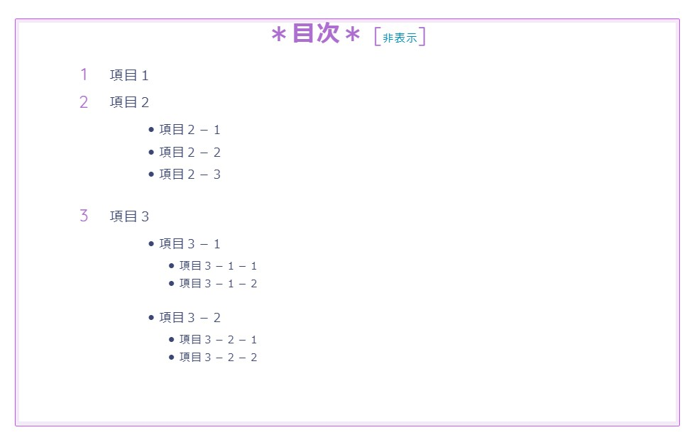Table of Contents Plus 目次見本