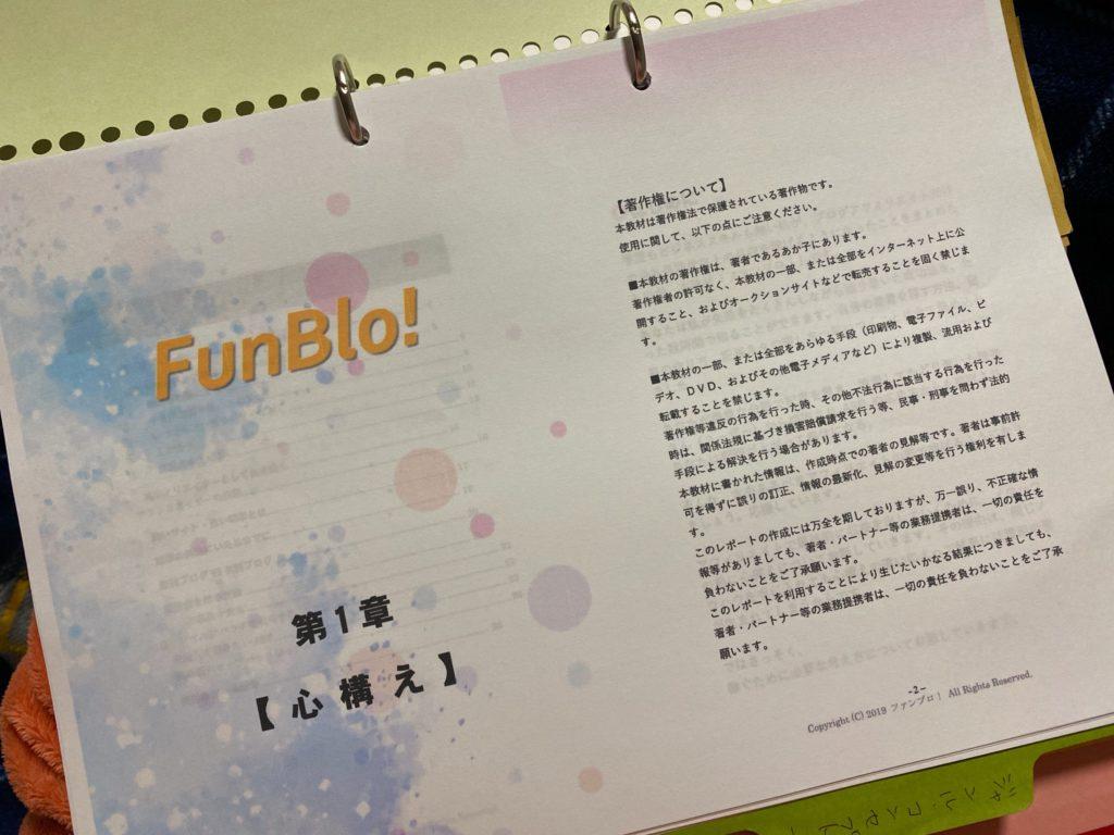 ファンブロ!教材 印刷